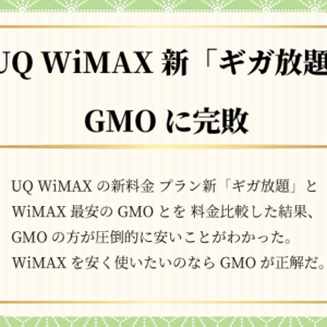 UQ WiMAXの新料金プランとGMOはどっちがオトク?