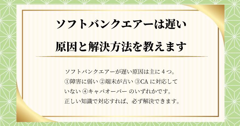 ソフトバンク エアー 5g