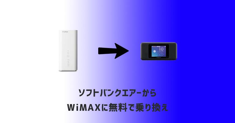 ソフトバンクエアーから違約金負担なしでWiMAXに乗り換える方法
