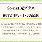 So-net光(ソネット光)が遅い原因は4つ|さくっと簡単に解決・高速化する方法を解説します
