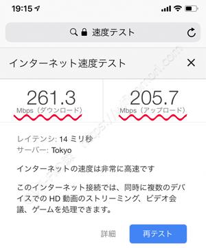 Google速度テスト