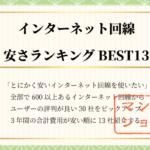 【マンション】インターネット回線「安さ」ランキングBEST13