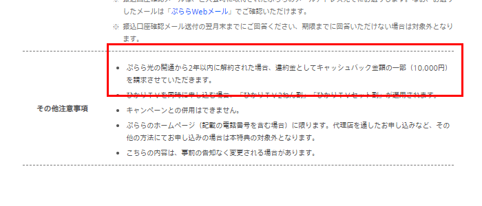 メール ぷらら web