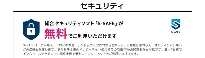 So-net光プラスはセキュリティソフトが7台まで永年無料