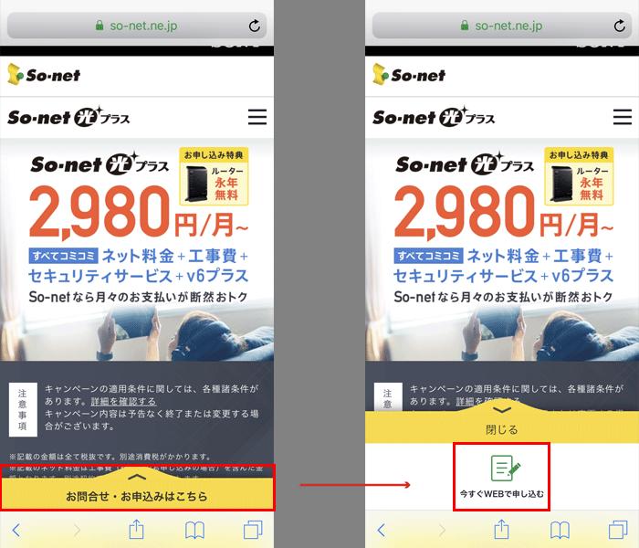 画面下に表示されている「お問い合わせ・お申込みはこちら」をタップすると「今すぐWEBで申し込む」が出てくるので、タップします。