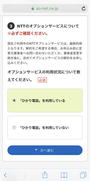 NTTのオプションサービス確認