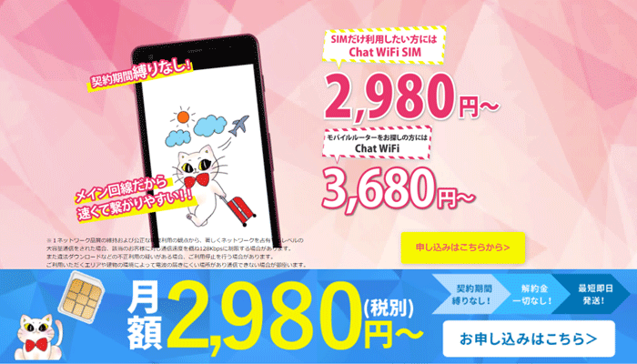 Chat WiFiの料金プラン