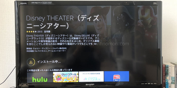 ディズニーシアター(Fire TV)