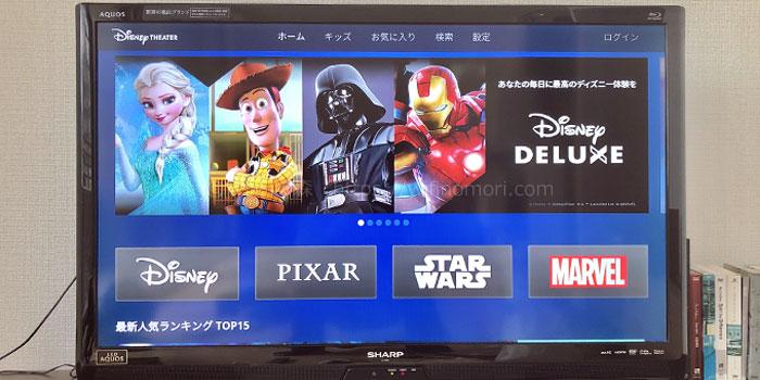 ディズニーシアターをテレビで見るなら「光×Fire TV」