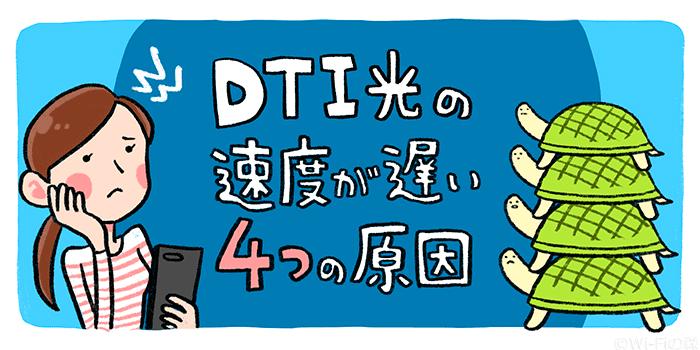 DTI光が遅い4つの原因