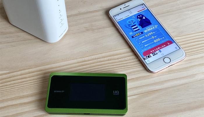 買ってはいけない?ASAHIネット WiMAXの全て|料金、速度、口コミ評判、メリット・デメリット総まとめ