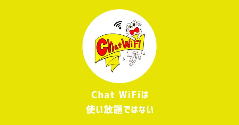 【上限あり】Chat WiFiは使い放題じゃない|デメリットを追求
