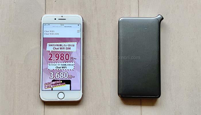 Chat WiFiのデメリットまとめ|縛り・違約金なし、最大200GB、月額2980円~