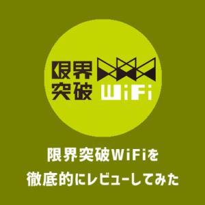 限界突破WiFiは大丈夫なのか?実際に使ってみたけど…