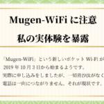 Mugen-WiFiに気をつけろ!私の実体験を切実に話します。