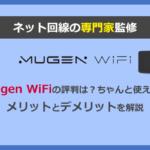 Mugen WiFiの悪い評判を暴露!実体験と口コミからわかったデメリットを解説