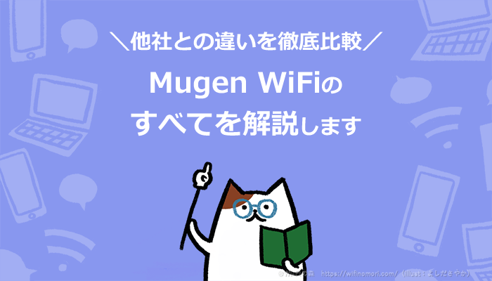 Mugen WiFiを11社と比較!通信速度の評判とデメリットを徹底解説