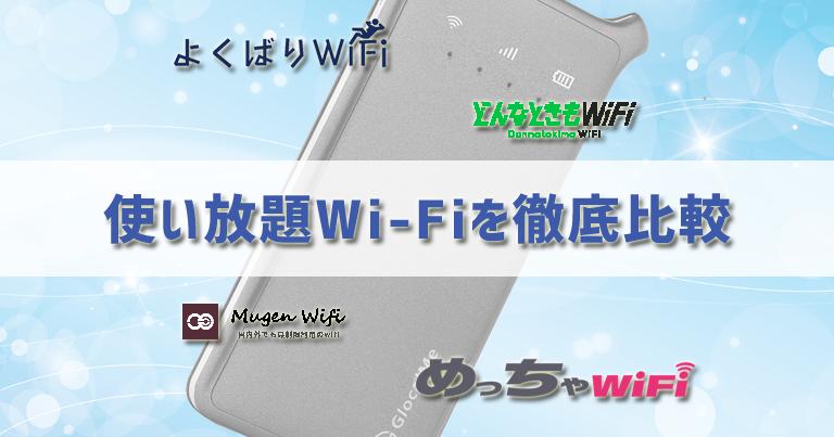 話題の完全使い放題ポケットWi-Fiを徹底比較|買うべきはコレだ!