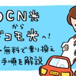 【解説】OCN光からドコモ光へ簡単・無料で乗り換える全手順を解説|注意点・料金の比較も