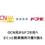 【朗報】OCN光からドコモ光に簡単さくっと無料で乗り換え可能に