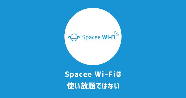 【停止中】Spacee(スペイシー)Wi-Fiの注意点と評判まとめ