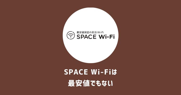 【注意】SPACE Wi-Fiは使い放題じゃない!口コミ・評判まとめ
