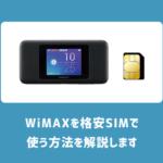 中古のWiMAXに格安SIM(mineo)を入れて使う方法を解説