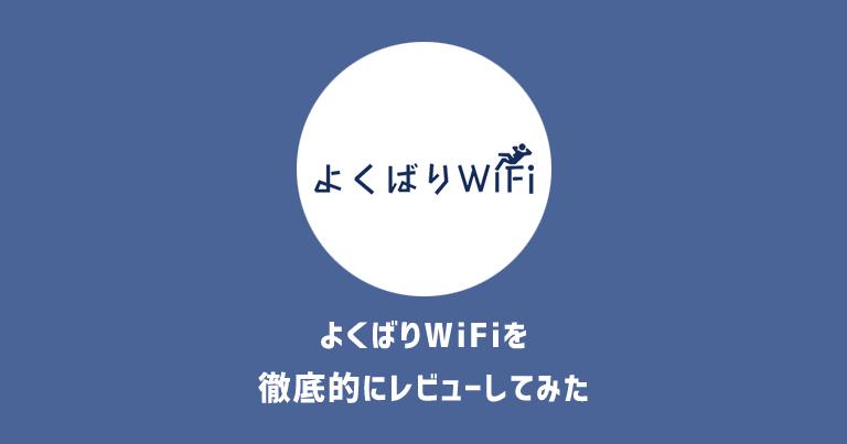 気をつけろ!よくばりWiFiを徹底レビュー|速度やサービス内容を検証