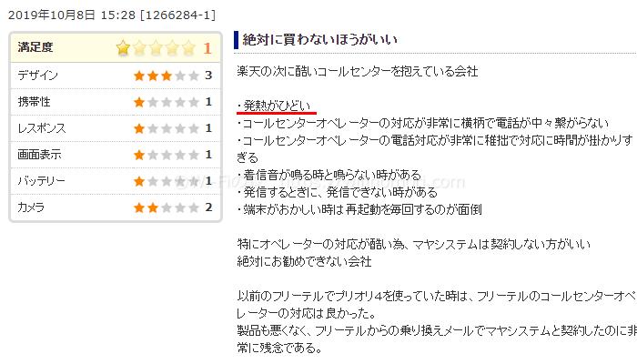限界突破WiFiレビュー1