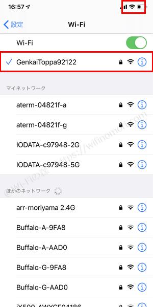限界突破WiFiをWi-Fiに接続する