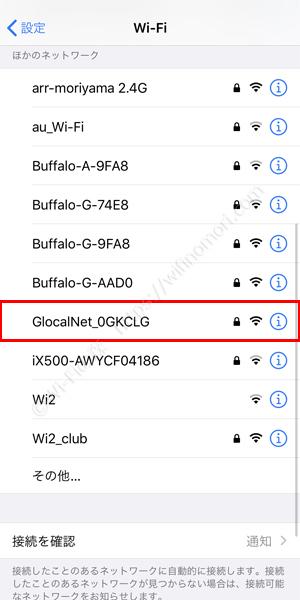 めっちゃWiFi WiFiのつなぎ方