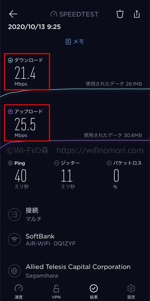 Wifi mugen