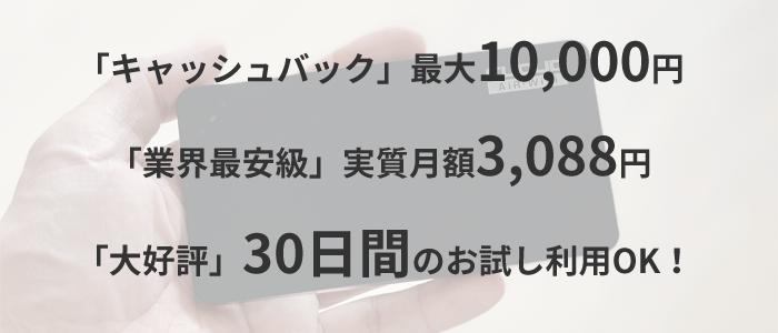 MugenWiFiは最大1万円のキャッシュバックがもらえて、実質月額3,088円は業界最安級です。大好評の30日間お試し利用も可能です。