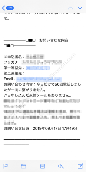 Mugen-WiFiからの自動返信メール