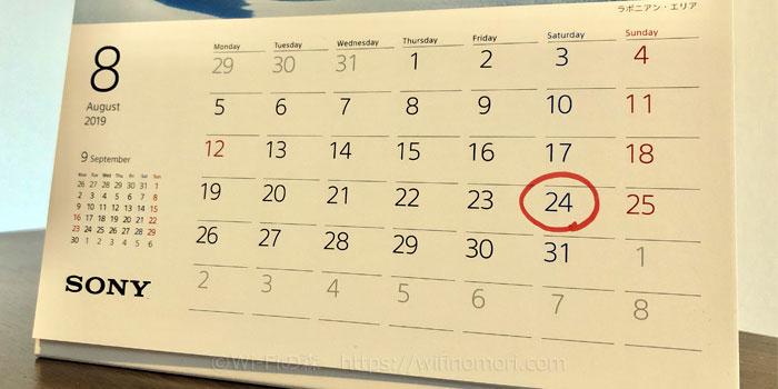 入居予定日の2~3ヶ月前に申し込むべき