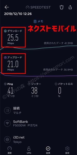 ネクストモバイルの実効速度