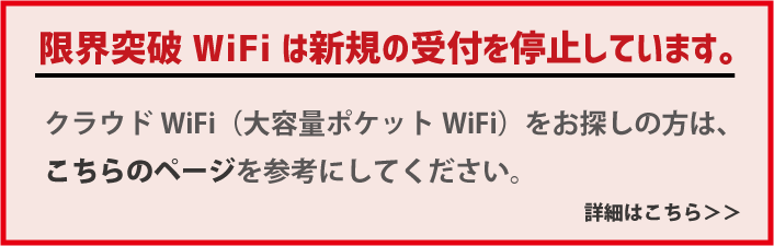 限界突破WiFiは新規受付停止中