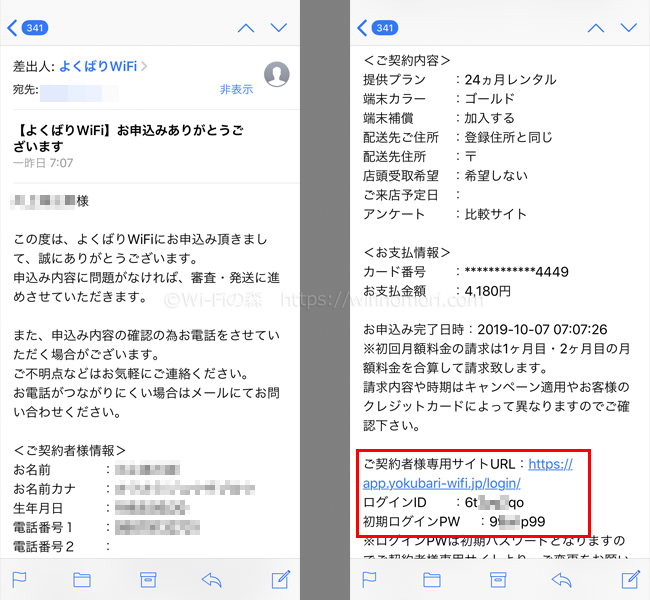 よくばりWiFi申込み完了メールにIDとパスワードが記載