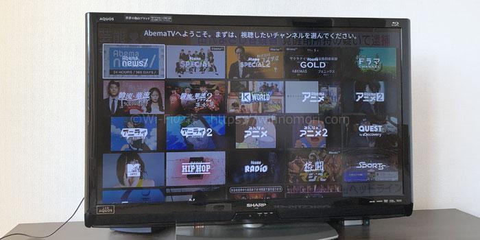 AbemaTVをテレビで見る