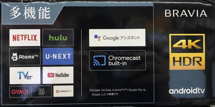 AndroidTV搭載機種