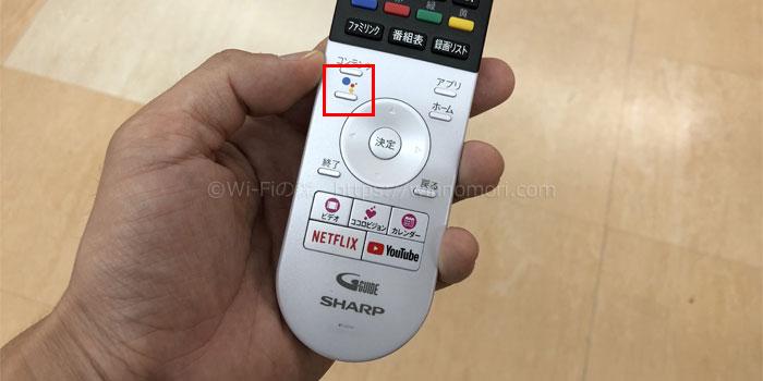 AndroidTVが搭載されたSHARPのテレビのリモコン