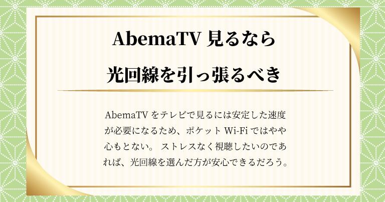 AbemaTVをテレビで見るなら光回線がおすすめ!ポケットWi-Fiは要注意