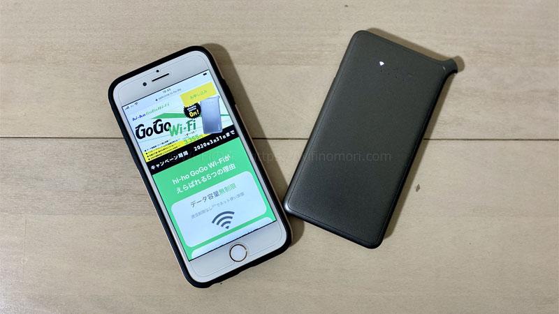 hi-ho GoGo Wi-Fi 3ヶ月使った感想とデメリットを紹介します