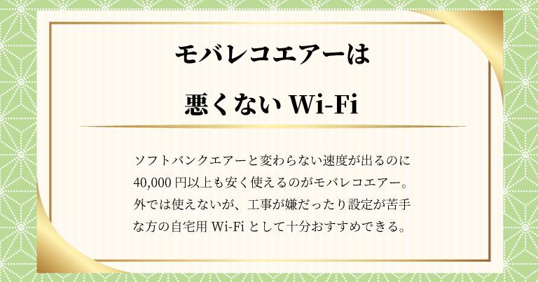 【レビュー】モバレコエアー(Air)は一人暮らしライトユーザー向けWi-Fi