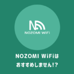 NOZOMI WiFiは無制限じゃない!サポートにも難あり