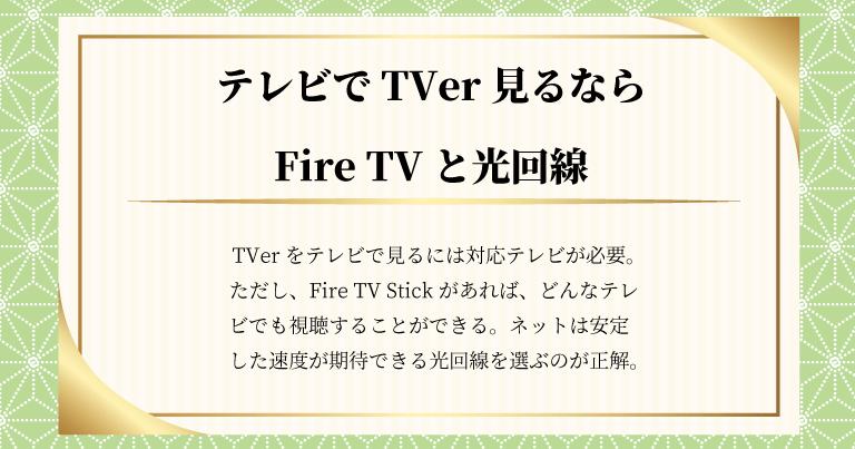 TVer(ティーバー)をテレビで視聴する方法と必要なネット回線の話