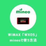 【WiMAX】WX05をmineo(マイネオ)の格安SIMで使う設定方法