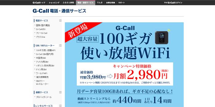 G-Call 100GB使い放題WiFi