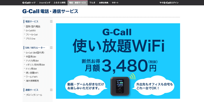 G-Call 使い放題Wi-Fi