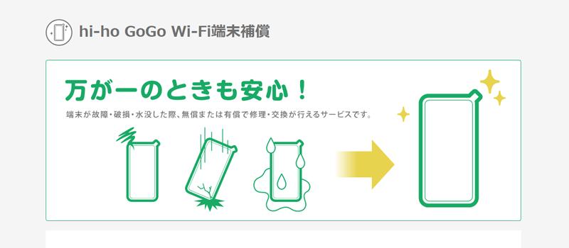 hi-ho GoGo Wi-Fi端末補償